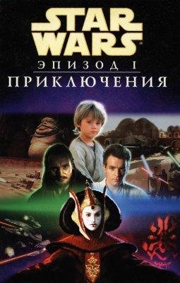 Серия комиксов Звёздные войны: Эпизод I: Скрытая угроза - Приключения