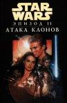 Обложка комикса Звёздные войны: Эпизод II: Атака Клонов