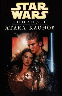 Серия комиксов Звёздные войны: Эпизод II: Атака Клонов