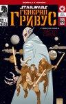 Обложка комикса Звёздные войны: Генерал Гривус №1