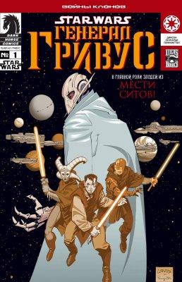 Серия комиксов Звёздные войны: Генерал Гривус