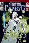 Обложка комикса Звёздные войны: Генерал Гривус №2