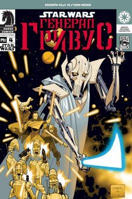 Серия комиксов Звёздные войны: Генерал Гривус №4