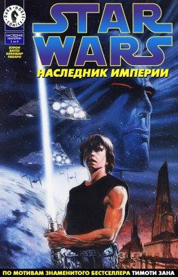 Серия комиксов Звездные Войны: Наследник Империи №1