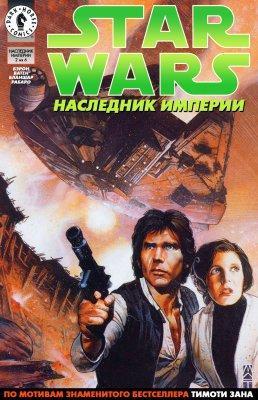 Серия комиксов Звездные Войны: Наследник Империи №2