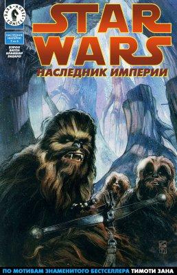 Серия комиксов Звездные Войны: Наследник Империи №3