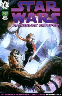 Серия комиксов Звездные Войны: Наследник Империи №4