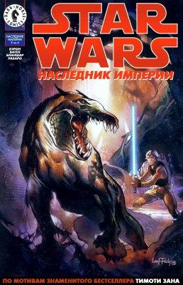 Серия комиксов Звездные Войны: Наследник Империи №5