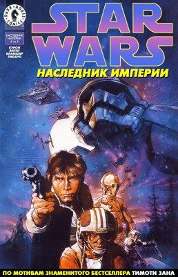 Серия комиксов Звездные Войны: Наследник Империи №6