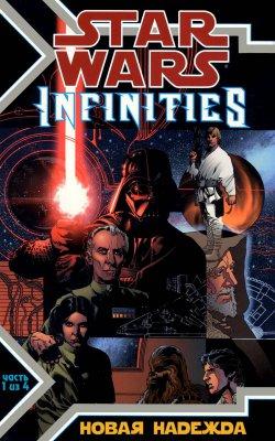 Серия комиксов Звездные Войны: Альтернатива: Новая Надежда
