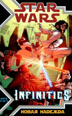Серия комиксов Звездные Войны: Альтернатива: Новая Надежда №2