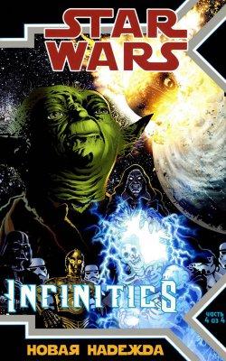 Серия комиксов Звездные Войны: Альтернатива: Новая Надежда №4