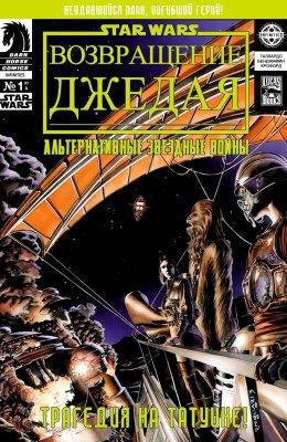 Серия комиксов Звездные Войны: Альтернатива: Возвращение Джедая