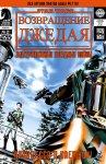 Обложка комикса Звездные Войны: Альтернатива: Возвращение Джедая №2