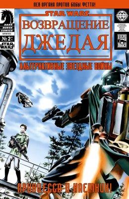 Серия комиксов Звездные Войны: Альтернатива: Возвращение Джедая №2