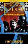 Обложка комикса Звездные Войны: Альтернатива: Возвращение Джедая №3