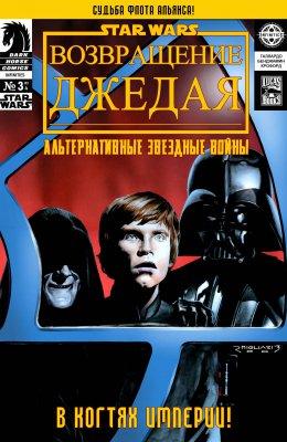 Серия комиксов Звездные Войны: Альтернатива: Возвращение Джедая №3