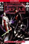 Обложка комикса Звездные Войны: Альтернатива: Возвращение Джедая №4