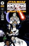 Обложка комикса Звездные Войны: Альтернатива: Империя Наносит Ответный Удар №1