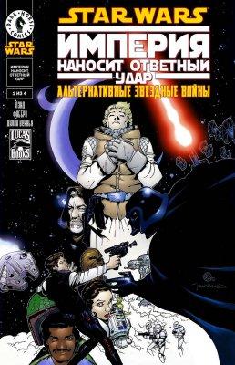 Серия комиксов Звездные Войны: Альтернатива: Империя Наносит Ответный Удар
