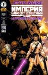 Обложка комикса Звездные Войны: Альтернатива: Империя Наносит Ответный Удар №2