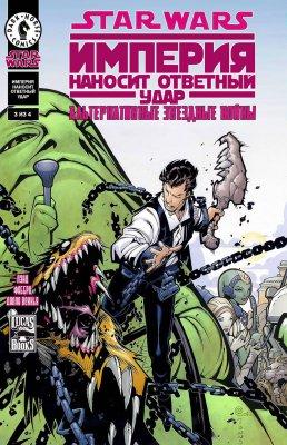 Серия комиксов Звездные Войны: Альтернатива: Империя Наносит Ответный Удар №3