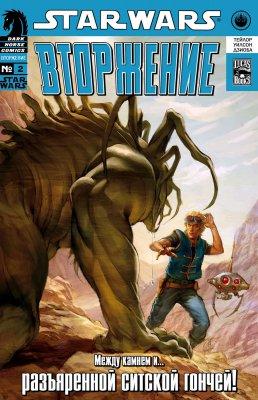 Серия комиксов Звездные Войны: Вторжение №2