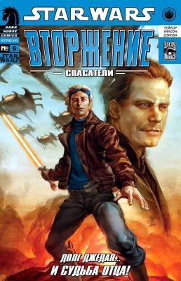 Серия комиксов Звездные Войны: Вторжение - Спасатели