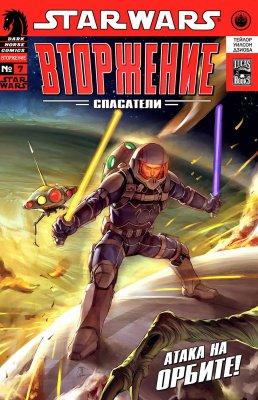 Серия комиксов Звездные Войны: Вторжение - Спасатели №2