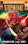 Обложка комикса Звездные Войны: Вторжение - Спасатели №3