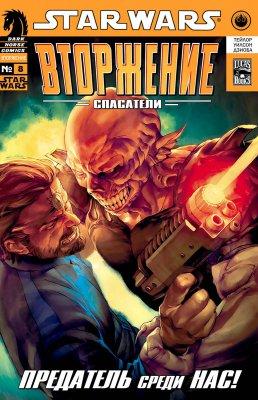 Серия комиксов Звездные Войны: Вторжение - Спасатели №3