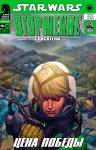 Star Wars: Invasion - Rescues #5