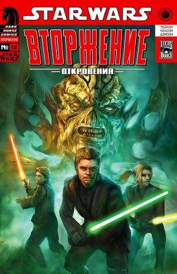 Серия комиксов Звездные Войны: Вторжение - Откровения