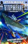Обложка комикса Звездные Войны: Вторжение - Откровения №4