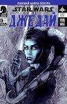 Обложка комикса Звёздные войны: Джедай - Аайла Секура