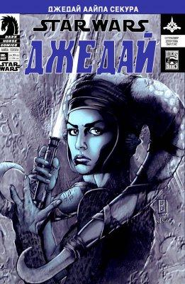 Серия комиксов Звёздные войны: Джедай - Аайла Секура