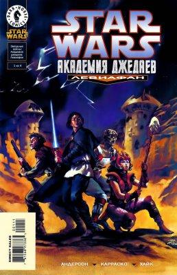 Серия комиксов Звездные Войны: Академия Джедаев - Левиафан