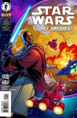 Серия комиксов Звездные Войны: Совет Джедаев: Боевые Действия