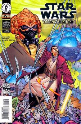Серия комиксов Звездные Войны: Совет Джедаев: Боевые Действия №2