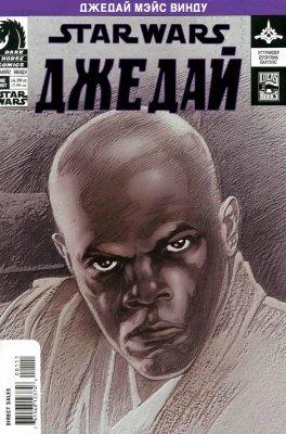 Серия комиксов Звёздные войны: Джедай - Мэйс Винду