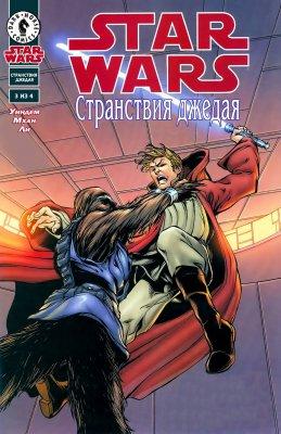 Серия комиксов Звёздные войны: Странствия Джедая №3