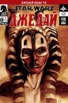 Обложка комикса Звёздные войны: Джедай - Шаак Ти
