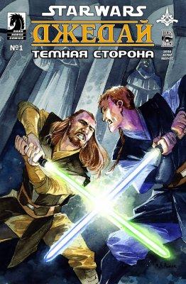 Серия комиксов Звездные Войны: Джедай - Темная Сторона №1