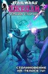 Обложка комикса Звездные Войны: Джедай - Темная Сторона №2