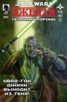 Обложка комикса Звездные Войны: Джедай - Темная Сторона №3