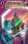 Обложка комикса Звездные Войны: Джедай - Темная Сторона №4