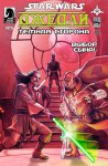 Обложка комикса Звездные Войны: Джедай - Темная Сторона №5