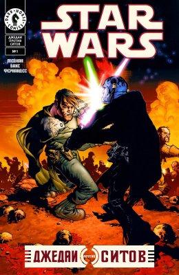 Серия комиксов Звездные Войны: Джедаи против Ситов