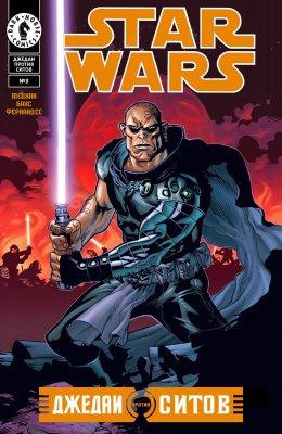 Серия комиксов Звездные Войны: Джедаи против Ситов №3