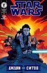 Обложка комикса Звездные Войны: Джедаи против Ситов №5